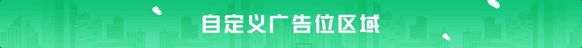 top_banner_自定义广告.png